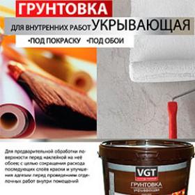 """Плакат """"Грунтовка укрывающая"""" (самоклеющийся)"""