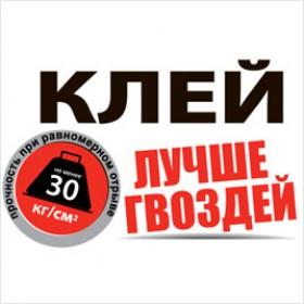 """Стенд """"Клей ремонтно-монтажный"""""""
