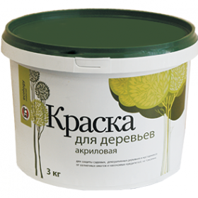 Краска акриловая для садовых деревьев ВД-АК-1180